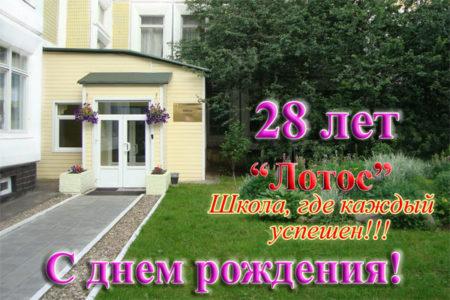 15 апреля — День рождения школы Лотос!
