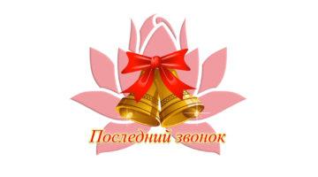 Логотип_звонок_2