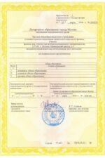 Свидетельство об аккредитации - Приложение 1