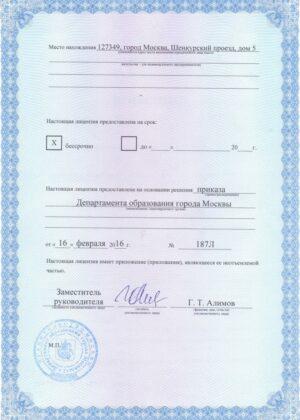 license-2