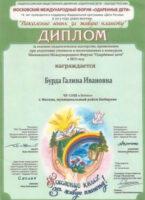 ds-diploma-burda-2