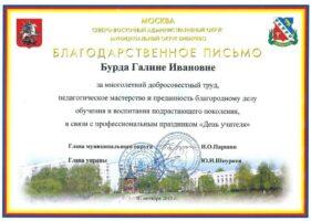 ds-diploma-burda