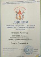 ds-diploma-churaev