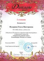 ds-diploma-fedorina