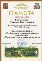 ds-diploma-gorchenkova