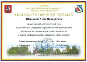 ds-diploma-shilova