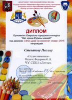 ds-diploma-stepanova