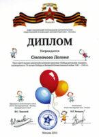 ds-diploma-stepanova-2