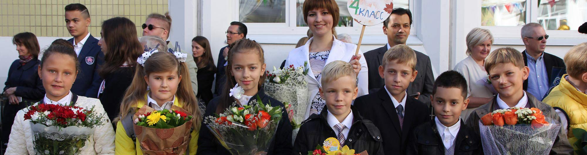 Школе «Лотос» — 29 лет!