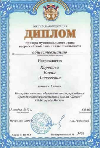 school-diplomy-13