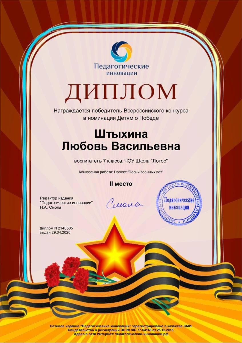 school-diplomy-2020-05-01