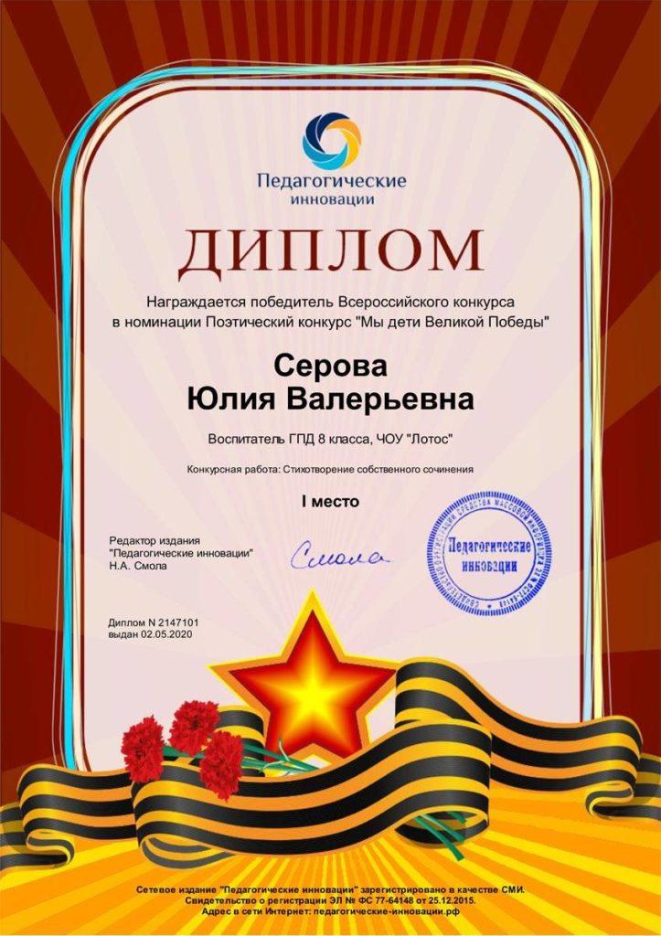 school-diplomy-2020-05-02