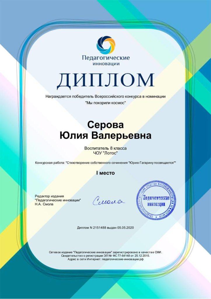 school-diplomy-2020-05-03
