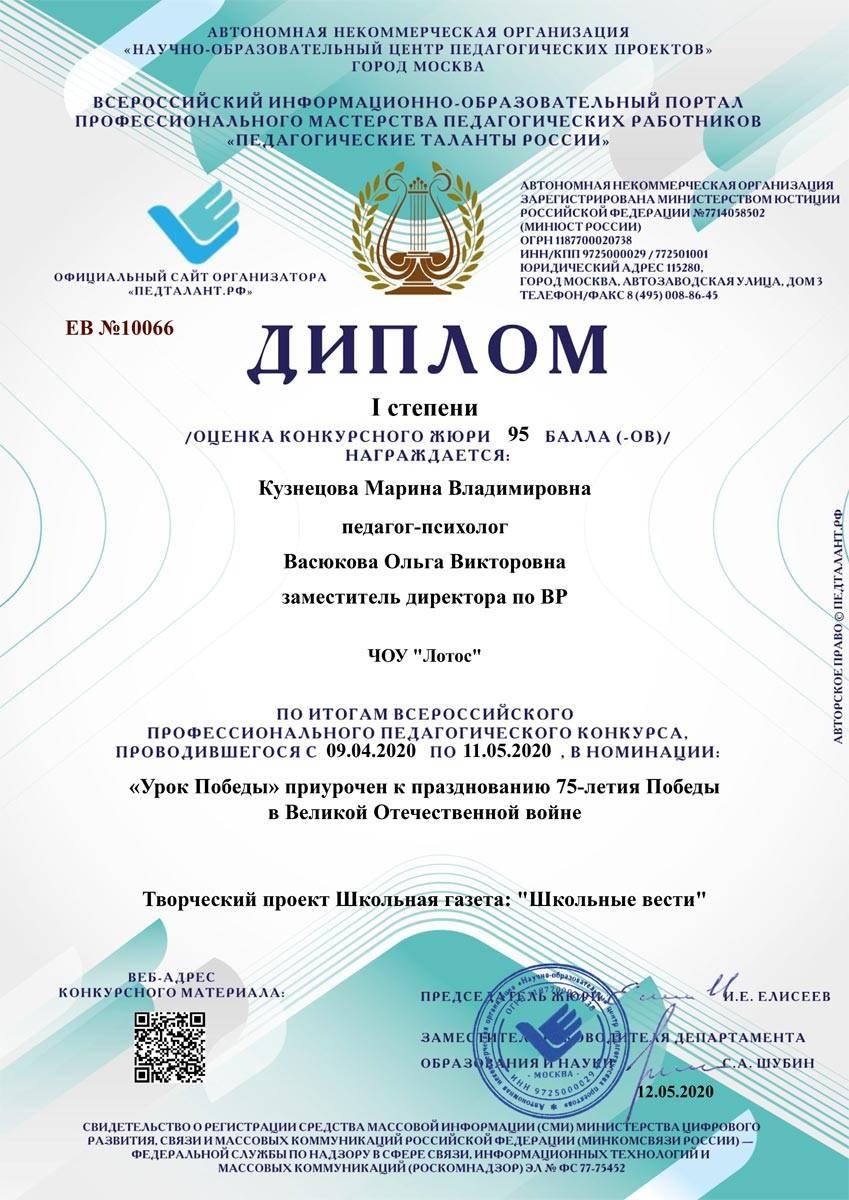 school-diplomy-2020-05-04