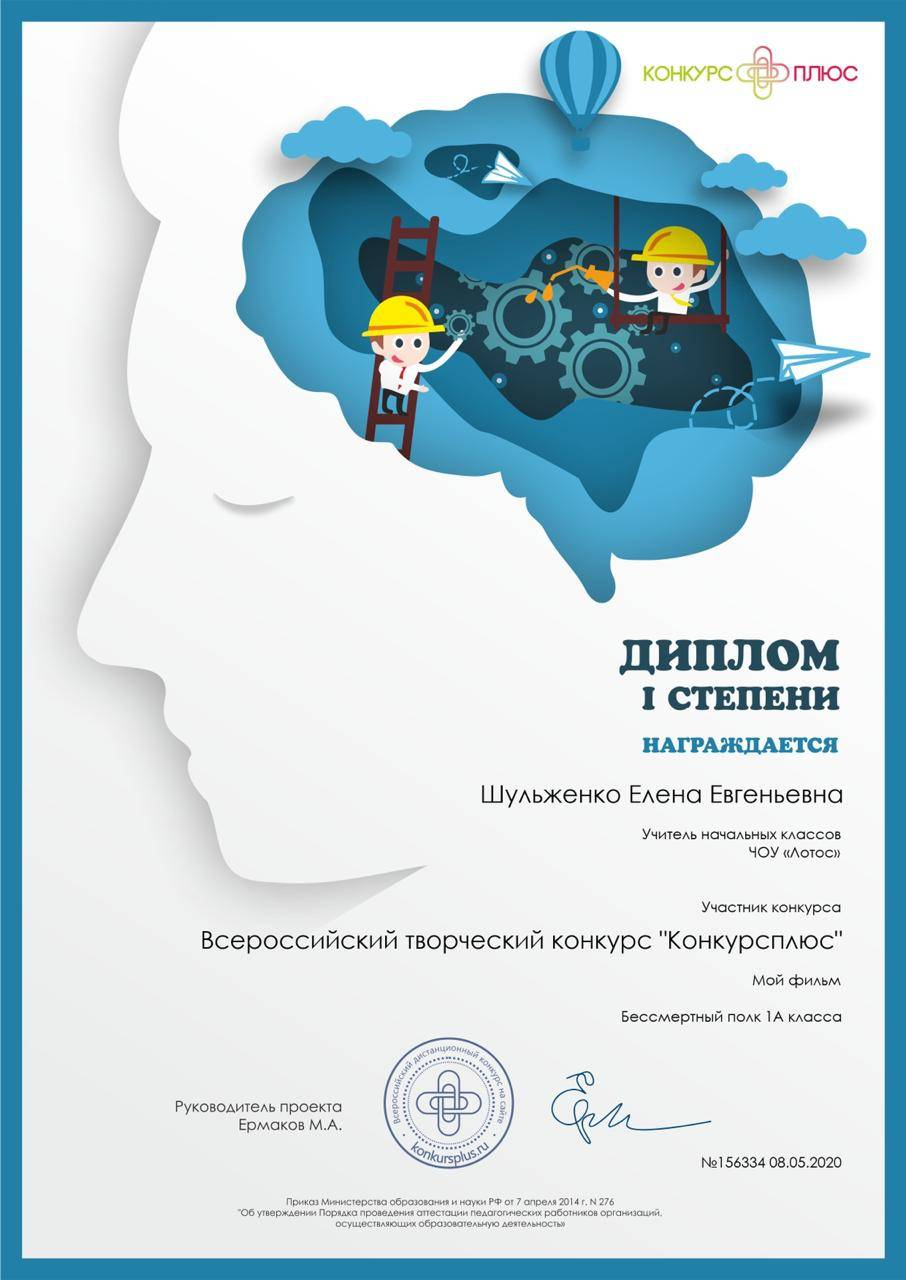 school-diplomy-2020-05-05