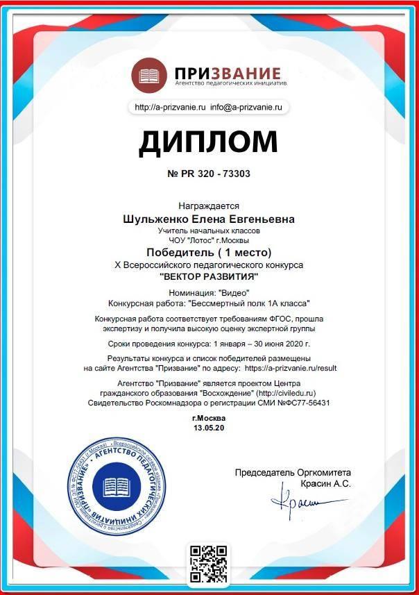 school-diplomy-2020-05-06